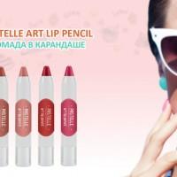 Карандаши для губ Art Lip Pensil